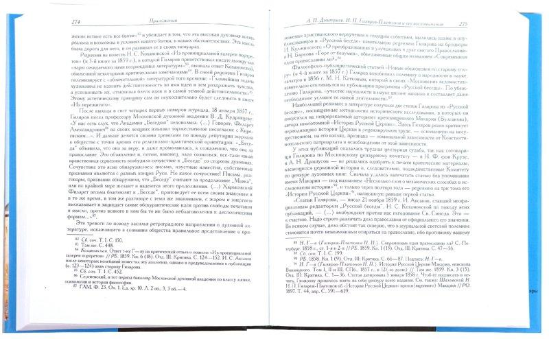 Иллюстрация 1 из 16 для Из пережитого. Том 2 - Никита Гиляров-Платонов | Лабиринт - книги. Источник: Лабиринт
