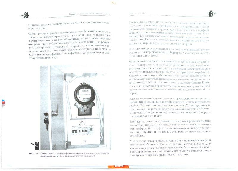 Иллюстрация 1 из 10 для Электричество в квартире и на даче. Уроки мастера (+CD) - Евгений Симонов | Лабиринт - книги. Источник: Лабиринт