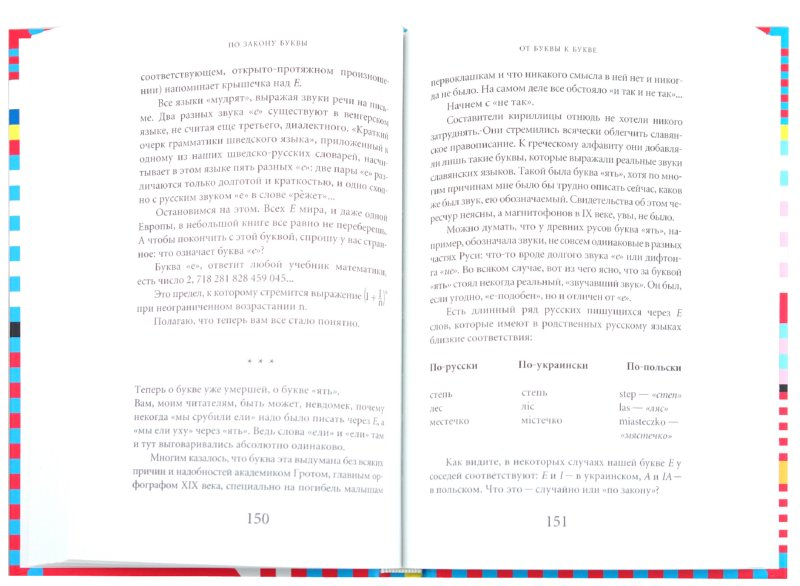 Иллюстрация 1 из 12 для По закону буквы - Лев Успенский | Лабиринт - книги. Источник: Лабиринт