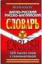 Англо-русский, русско-английский словарь. 120 тысяч слов