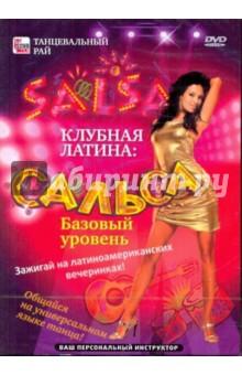 Клубная латина: Сальса. Базовый уровень (DVD)