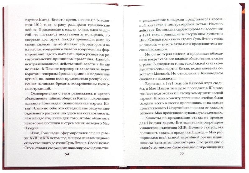 Иллюстрация 1 из 4 для Мао Цзэдун. Любовь и страх Великого Кормчего   Лабиринт - книги. Источник: Лабиринт