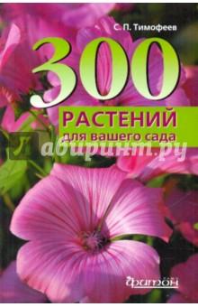 300 лучших растений для вашего сада золотые серьги ювелирное изделие 988