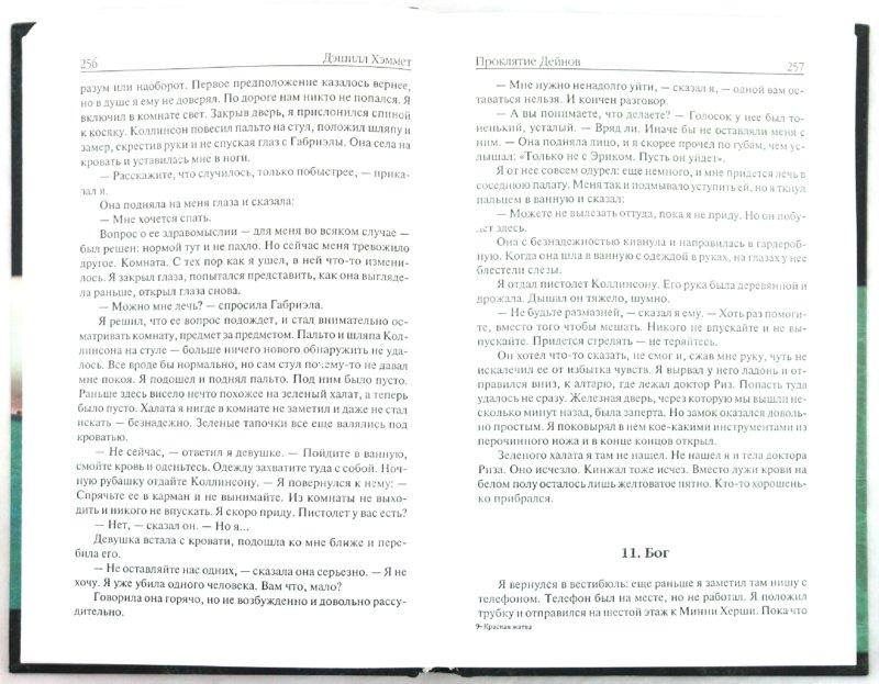 Иллюстрация 1 из 6 для Красная жатва. Проклятие Дейнов. Мальтийский сокол - Дэшилл Хэммет | Лабиринт - книги. Источник: Лабиринт