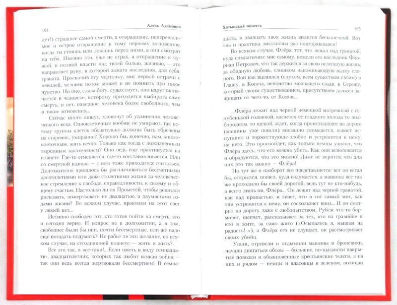 Иллюстрация 1 из 7 для Хатынская повесть - Алесь Адамович | Лабиринт - книги. Источник: Лабиринт