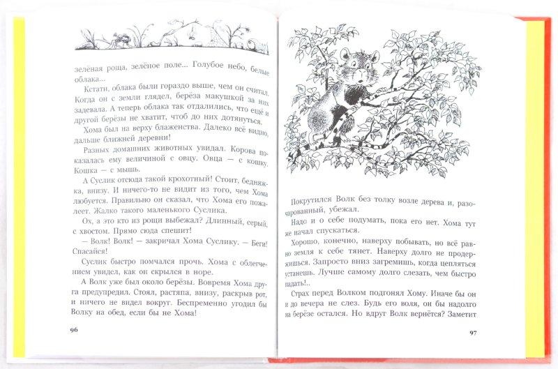 Иллюстрация 1 из 8 для Большое путешествие Хомы и Суслика - Альберт Иванов | Лабиринт - книги. Источник: Лабиринт
