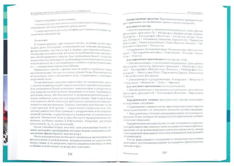 Иллюстрация 1 из 12 для Домашний доктор - Смолянский, Соловьева, Лавренова, Лифляндский | Лабиринт - книги. Источник: Лабиринт