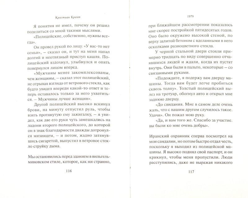 Иллюстрация 1 из 7 для 1979 - Кристиан Крахт   Лабиринт - книги. Источник: Лабиринт
