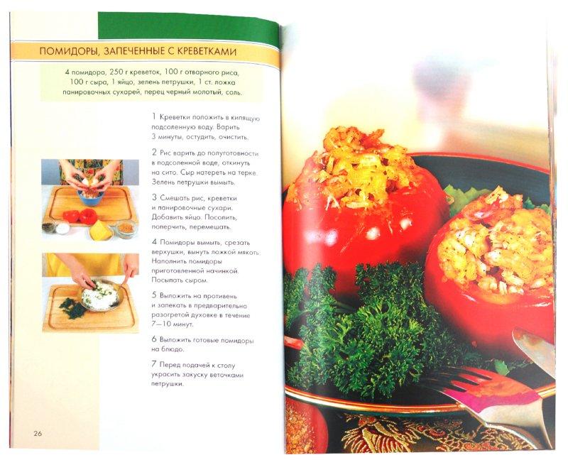 Иллюстрация 1 из 15 для Рецепты фаршированных блюд. Аппетитно и сытно | Лабиринт - книги. Источник: Лабиринт