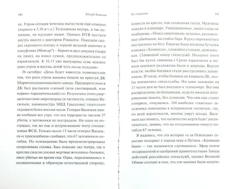 Иллюстрация 1 из 3 для По тюрьмам - Эдуард Лимонов | Лабиринт - книги. Источник: Лабиринт