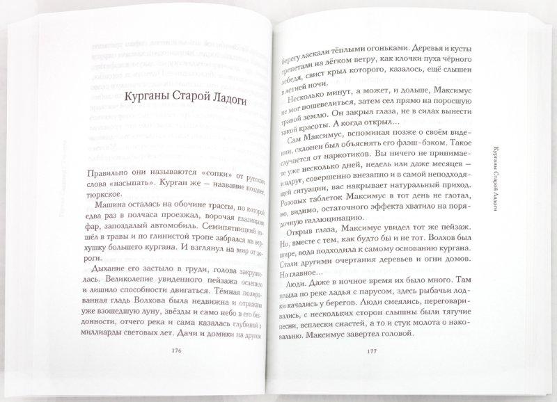 Иллюстрация 1 из 5 для Таблетка - Герман Садулаев | Лабиринт - книги. Источник: Лабиринт