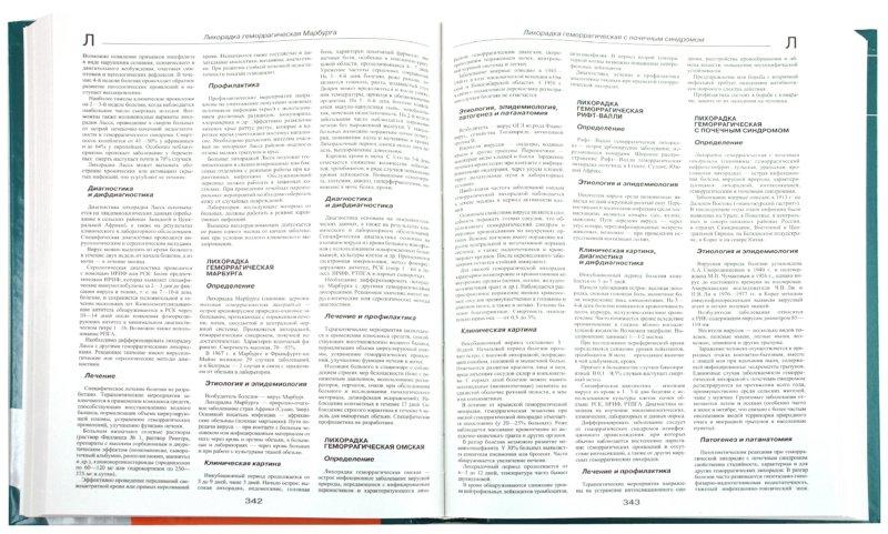 Иллюстрация 1 из 6 для Большая медицинская энциклопедия (+CD) - Елисеев, Титун, Шилов | Лабиринт - книги. Источник: Лабиринт