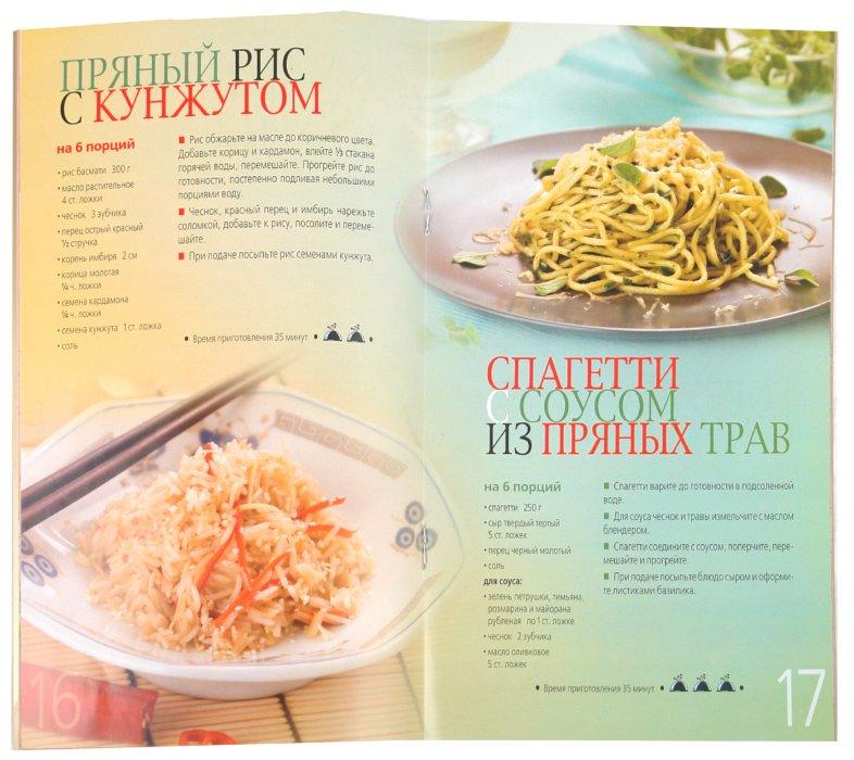 Иллюстрация 1 из 27 для Пряные рецепты | Лабиринт - книги. Источник: Лабиринт