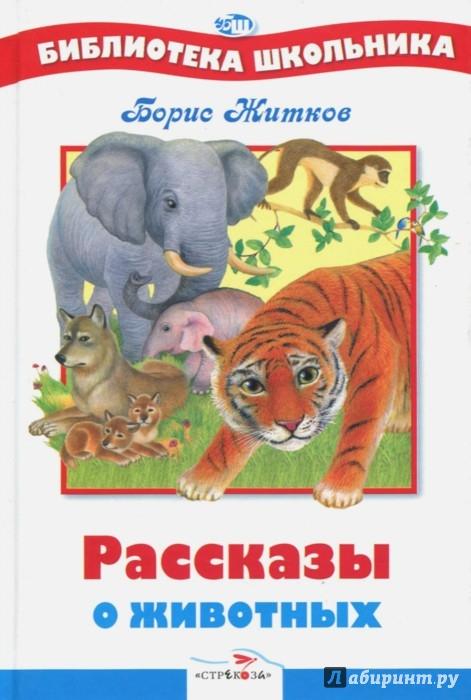 Иллюстрация 1 из 17 для Рассказы о животных - Борис Житков | Лабиринт - книги. Источник: Лабиринт