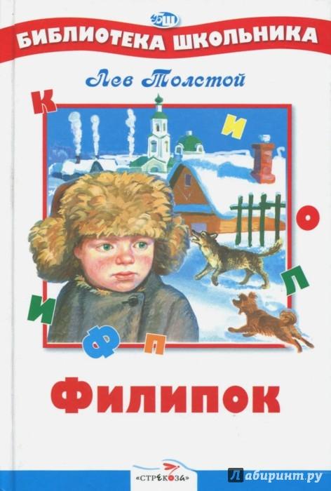 Иллюстрация 1 из 5 для Филипок - Лев Толстой | Лабиринт - книги. Источник: Лабиринт