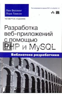 Разработка веб-приложений с помощью PHP и MySQL маклафлин б php и mysql исчерпывающее руководство 2 е издание
