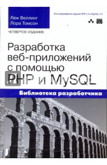 Разработка веб-приложений с помощью PHP и MySQL елена бенкен php mysql xml программирование для интернета
