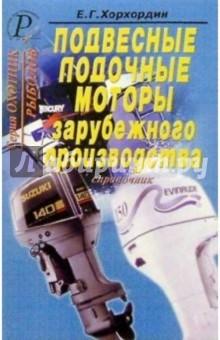 Подвесные лодочные моторы зарубежного производства. Справочник