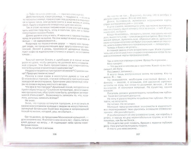 Иллюстрация 1 из 11 для Прозрачные леса под Люксембургом - Сергей Говорухин | Лабиринт - книги. Источник: Лабиринт
