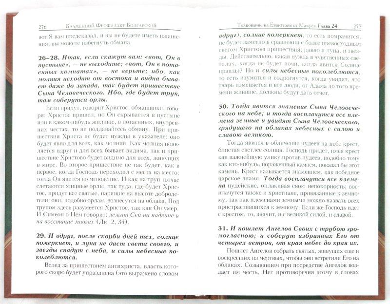 Иллюстрация 1 из 40 для Толкование на Святое Евангелие. В двух томах. Том 1, 2 | Лабиринт - книги. Источник: Лабиринт