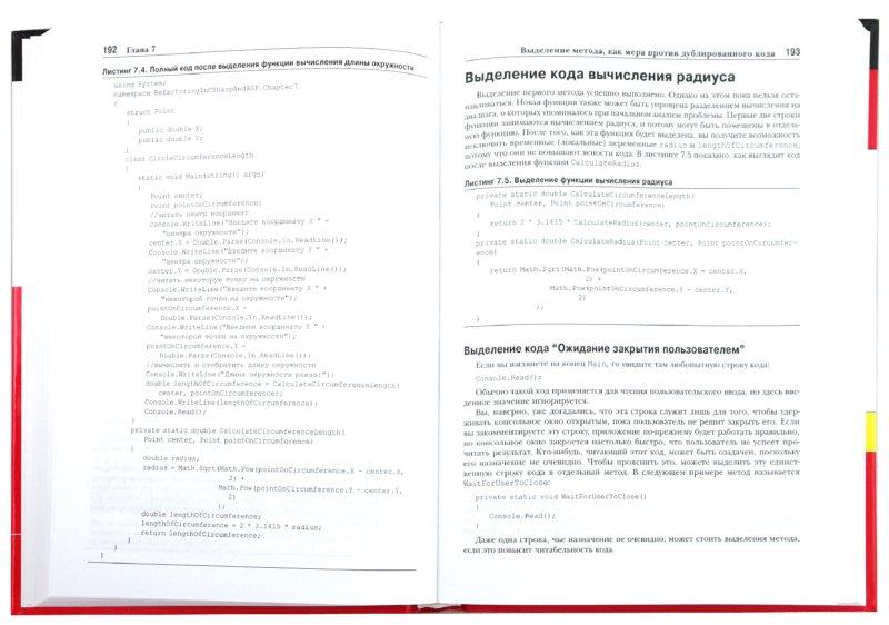 Иллюстрация 1 из 10 для Рефакторинг в C# и ASP.NET для профессионалов - Даниэль Арсеновски | Лабиринт - книги. Источник: Лабиринт