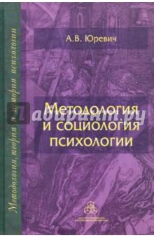 Методология и социология психологии