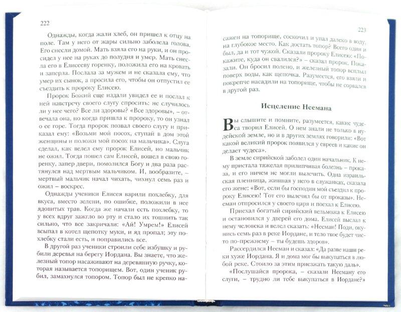 Иллюстрация 1 из 13 для Библия для детей: Священная история в простых рассказах для чтения в школе и дома, Ветхий и Новый За | Лабиринт - книги. Источник: Лабиринт