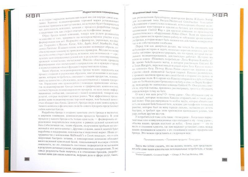 Иллюстрация 1 из 6 для Маркетинг - Хибинг, Купер | Лабиринт - книги. Источник: Лабиринт