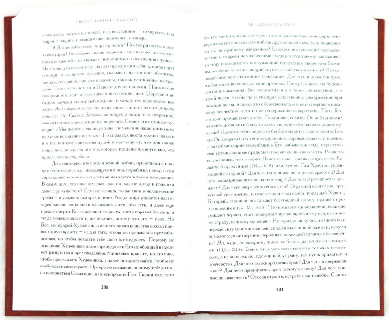 Иллюстрация 1 из 16 для Беседы на псалмы - Иоанн Святитель | Лабиринт - книги. Источник: Лабиринт