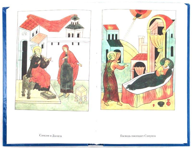 Иллюстрация 1 из 16 для Детская библия   Лабиринт - книги. Источник: Лабиринт