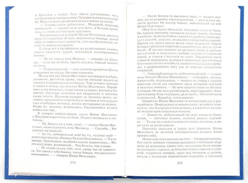 Иллюстрация 1 из 31 для В лесах. В 2-х томах. Том 1, части 1-2 - Павел Мельников   Лабиринт - книги. Источник: Лабиринт