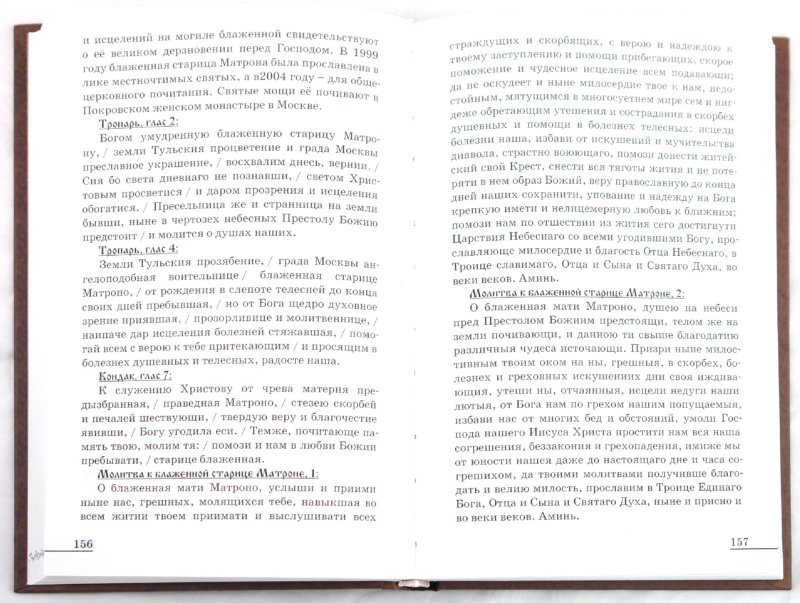 Иллюстрация 1 из 4 для Жития святых - Владимир Данчук | Лабиринт - книги. Источник: Лабиринт
