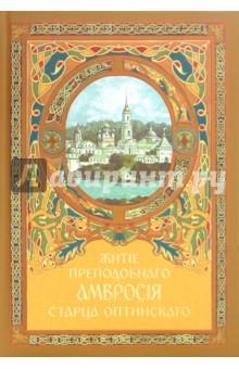 Житие преподобного Амвросия старца Оптинского