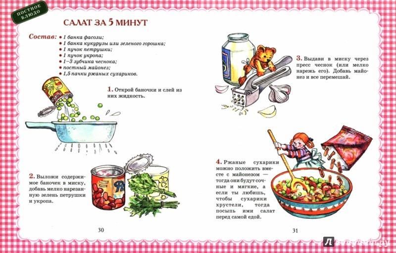 Иллюстрация 1 из 16 для Я люблю готовить. Кулинарные рецепты для мальчиков и девочек - Марина Трухина | Лабиринт - книги. Источник: Лабиринт