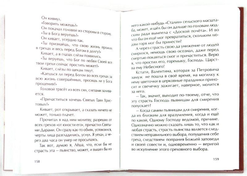 Иллюстрация 1 из 4 для Флавиан. Жизнь продолжается - Александр Протоиерей | Лабиринт - книги. Источник: Лабиринт