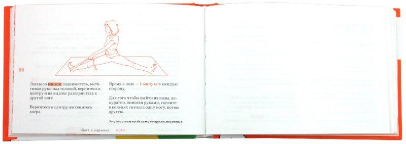 Иллюстрация 1 из 21 для Йога в кармане. Ноги - Юлия Макарова   Лабиринт - книги. Источник: Лабиринт