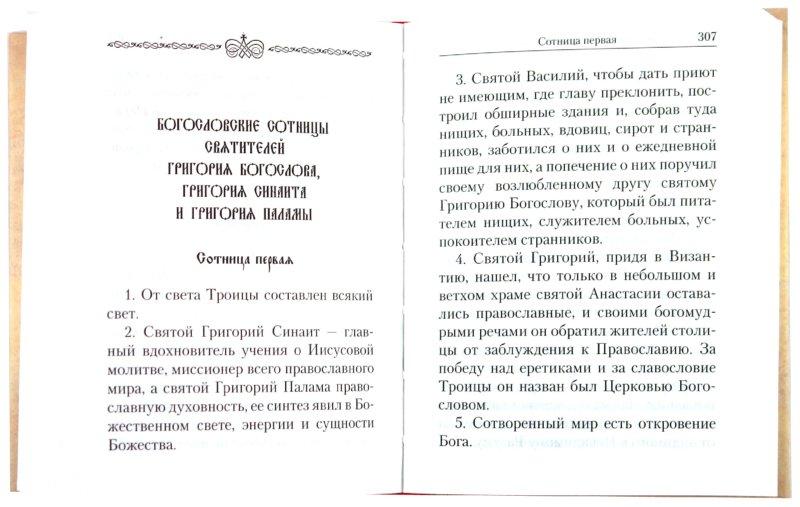 Иллюстрация 1 из 5 для Святоотеческие сотницы   Лабиринт - книги. Источник: Лабиринт