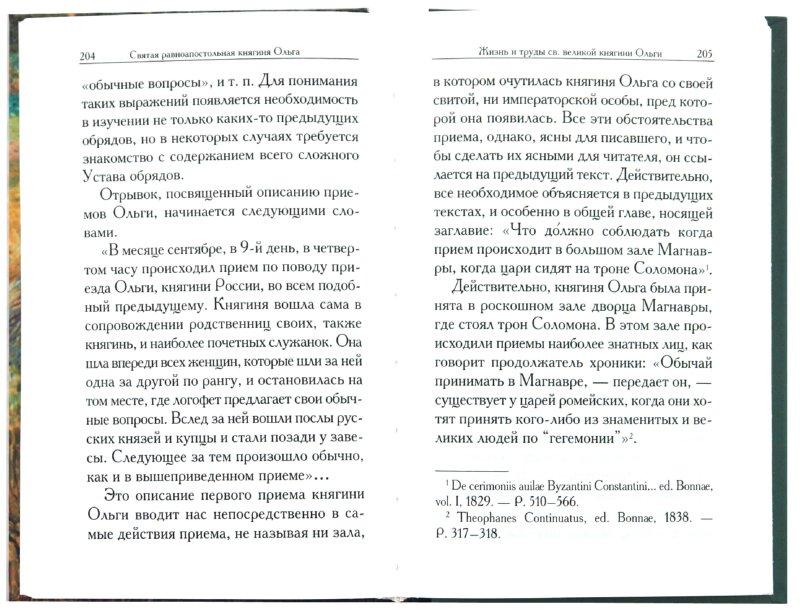 Иллюстрация 1 из 17 для Святая равноапостольная великая княгиня Ольга - И. Судникова | Лабиринт - книги. Источник: Лабиринт