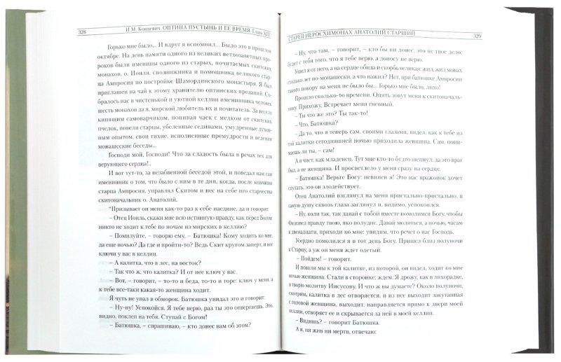 Иллюстрация 1 из 23 для Оптина Пустынь и ее время - Иван Концевич | Лабиринт - книги. Источник: Лабиринт