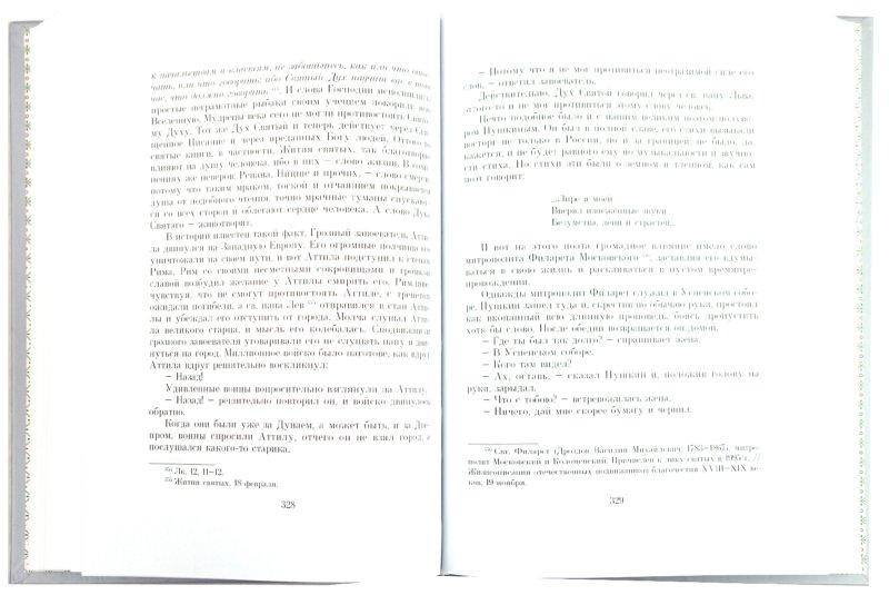 """Иллюстрация 1 из 16 для Беседы. Келейные записки. Духовные стихотворения. Воспоминания. Письма. """"Венок на могилу Батюшки"""" - Варсонофий Преподобный   Лабиринт - книги. Источник: Лабиринт"""