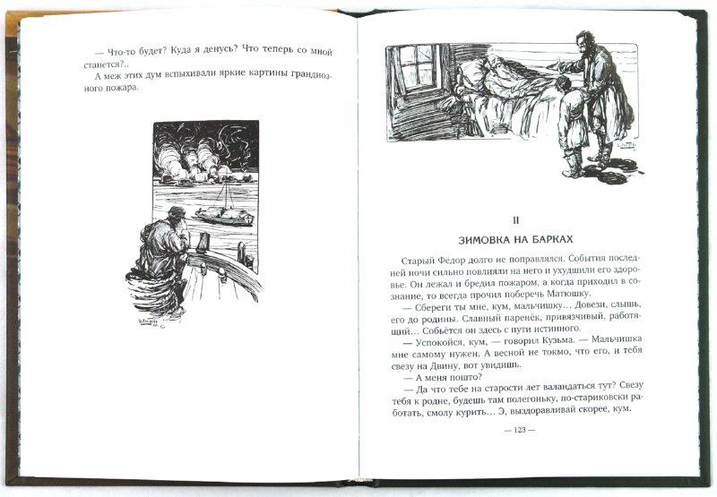Иллюстрация 1 из 16 для По родному Северу. Рассказы для детей - М. Круковский | Лабиринт - книги. Источник: Лабиринт
