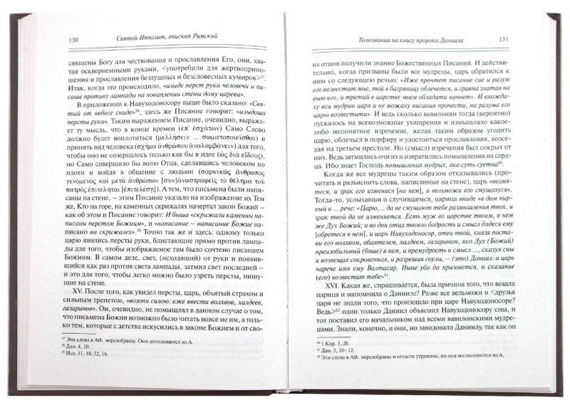 Иллюстрация 1 из 7 для О Христе и Антихристе - Епископ Римский Святой Ипполит | Лабиринт - книги. Источник: Лабиринт