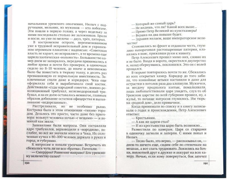 Иллюстрация 1 из 24 для Неугасимая лампада - Борис Ширяев   Лабиринт - книги. Источник: Лабиринт