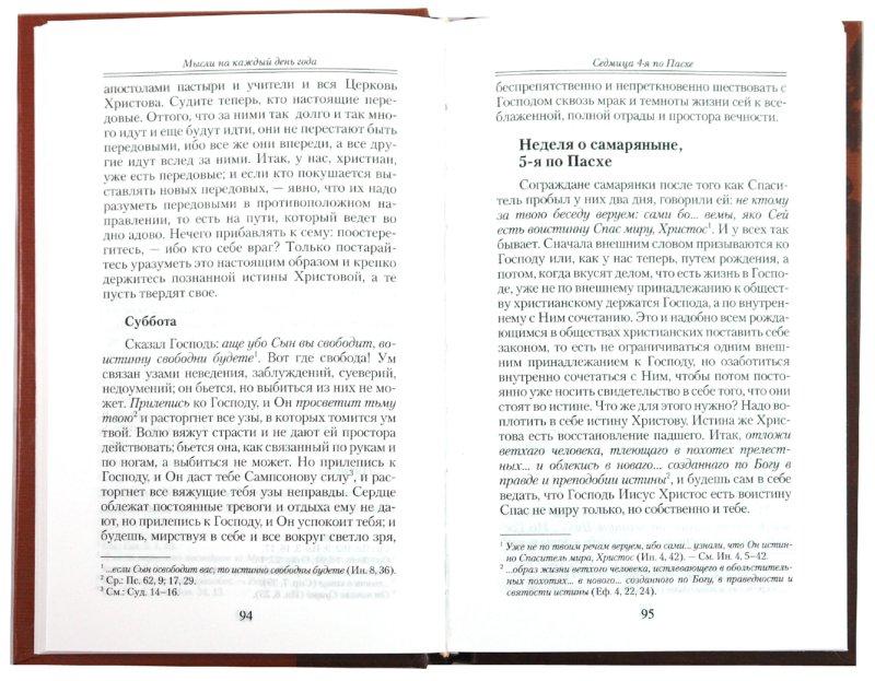 Иллюстрация 1 из 9 для Мысли на каждый день года по церковным чтениям из Слова Божия - Феофан Святитель | Лабиринт - книги. Источник: Лабиринт