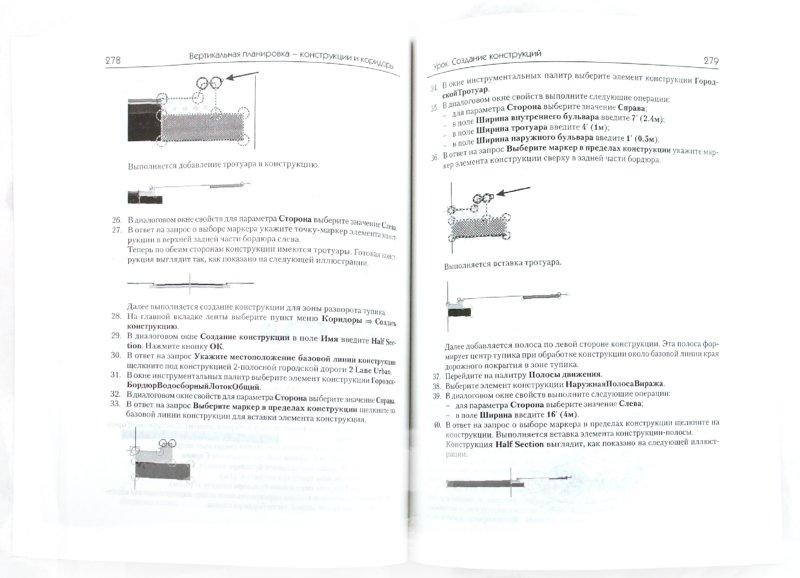 Иллюстрация 1 из 16 для Проектирование объектов инфраструктуры и дорог AutoCAD (+СD) | Лабиринт - книги. Источник: Лабиринт