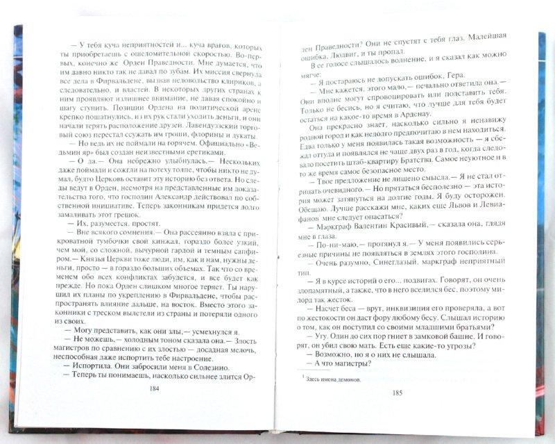 Иллюстрация 1 из 16 для Страж - Алексей Пехов   Лабиринт - книги. Источник: Лабиринт