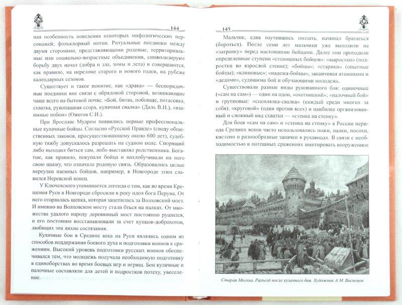 Иллюстрация 1 из 28 для Русские воинские традиции - Сергей Максимов | Лабиринт - книги. Источник: Лабиринт