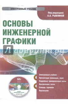 Основы инженерной графики (CDpc) трудовой договор cdpc