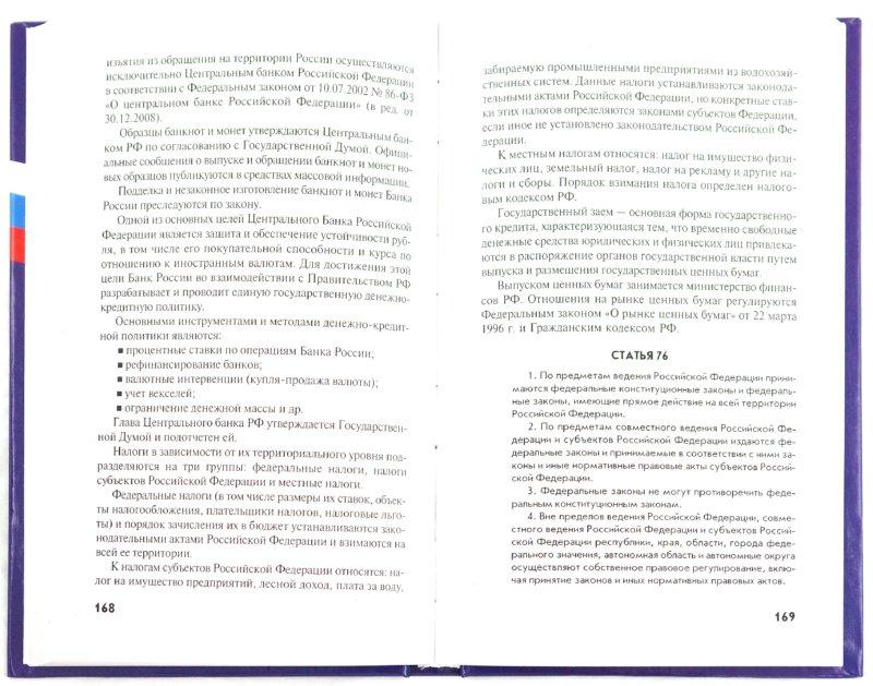 Иллюстрация 1 из 16 для Комментарий к Конституции РФ (постатейный) - Михаил Смоленский   Лабиринт - книги. Источник: Лабиринт