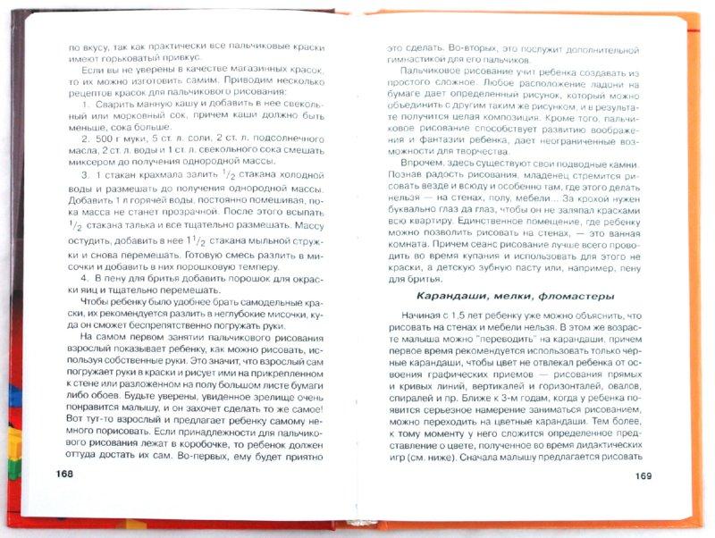Иллюстрация 1 из 32 для Развивающие игры с детьми до 3-х лет - Лещинская, Иевлев | Лабиринт - книги. Источник: Лабиринт